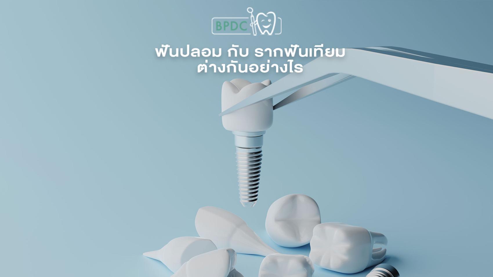 เลือกให้เหมาะ-ฟันปลอม-กับ-รากฟันเทียม-ต่างกันอย่างไร