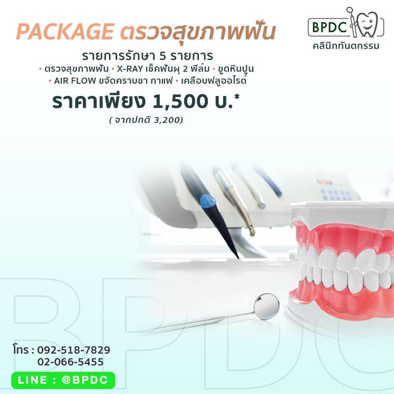 แพคเกจตรวจสุขภาพฟัน