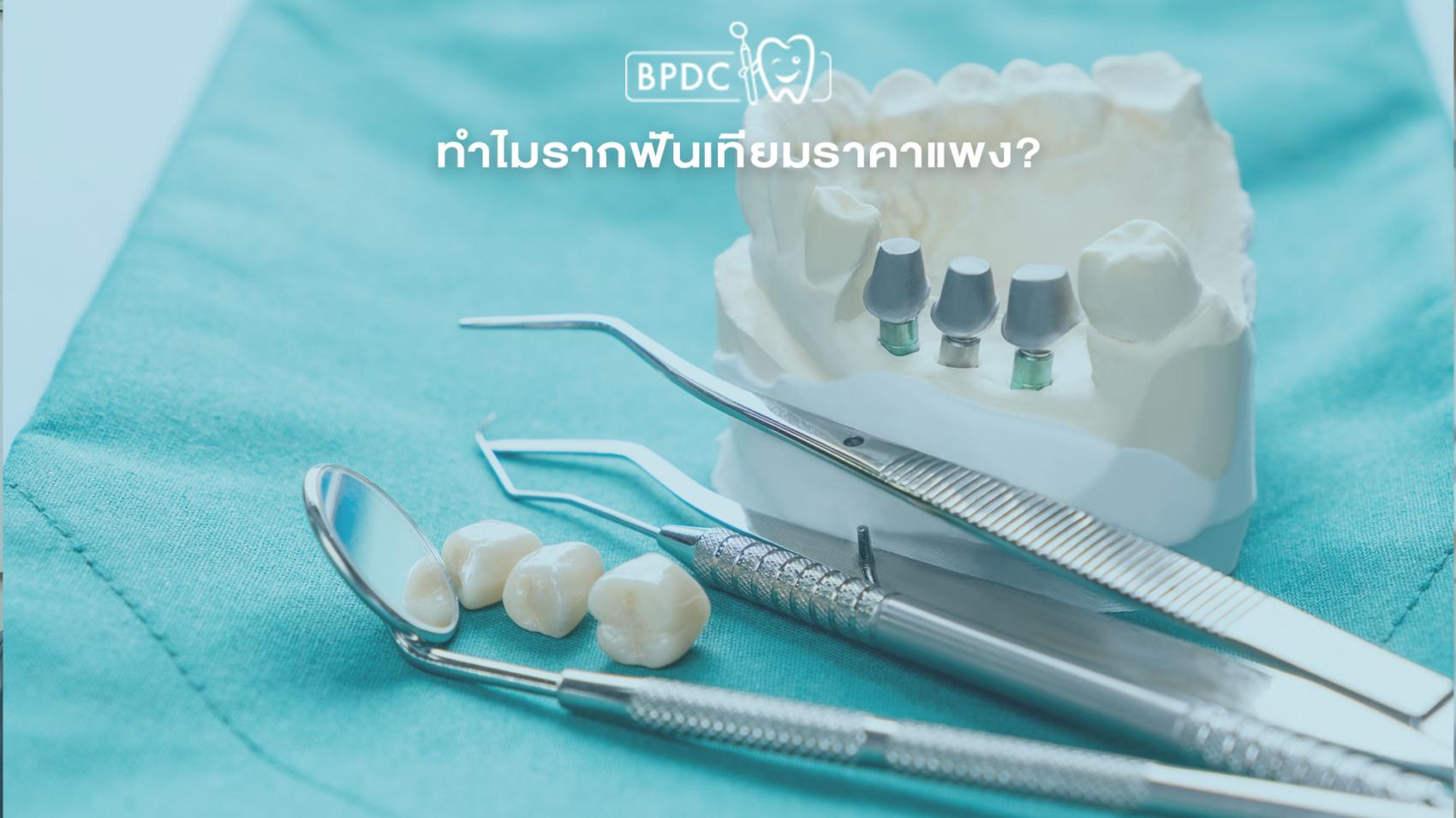 ทำไมรากฟันเทียมราคาแพง