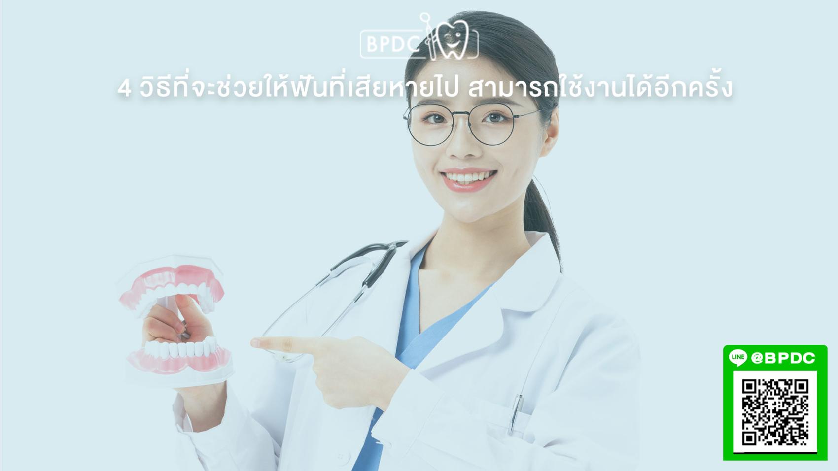 4 วิธีที่จะช่วยให้ฟันที่เสียหายไป สามารถใช้งานได้อีกครั้ง