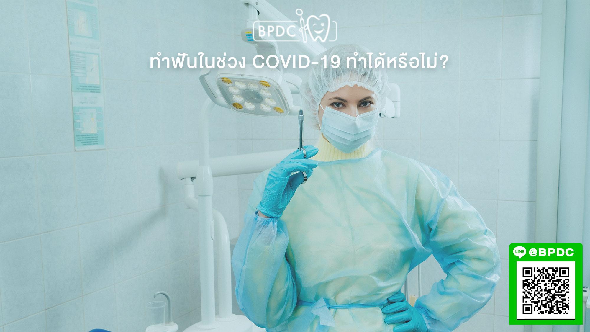 ทำฟันในช่วง Covid-19 ทำได้หรือไม่