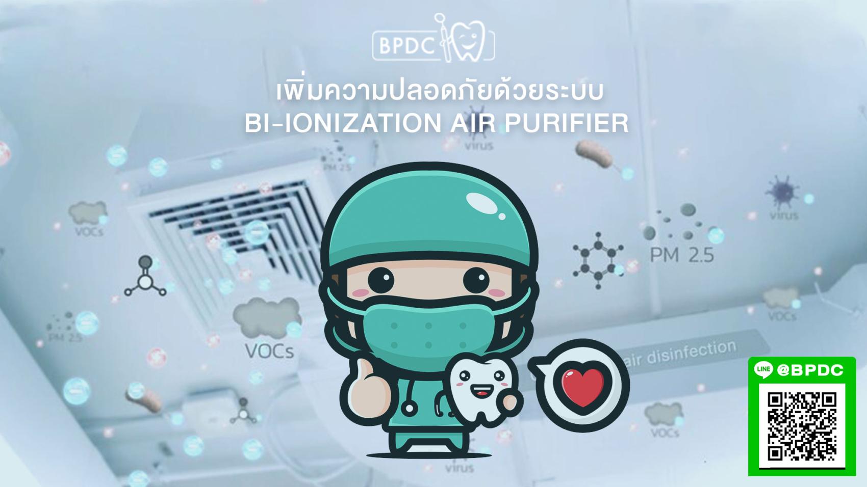 เพิ่มความปลอดภัยด้วยระบบ-Bi-Ionization-Air-Purifier
