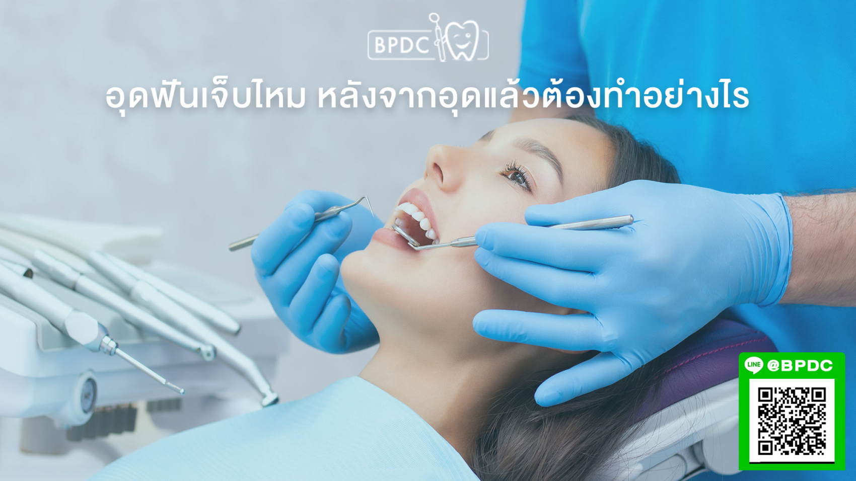 อุดฟันเจ็บไหม-หลังจากอุดแล้วต้องทำอย่างไร